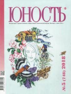 выпуск журнала юность