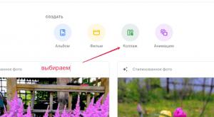 коллаж Google фото