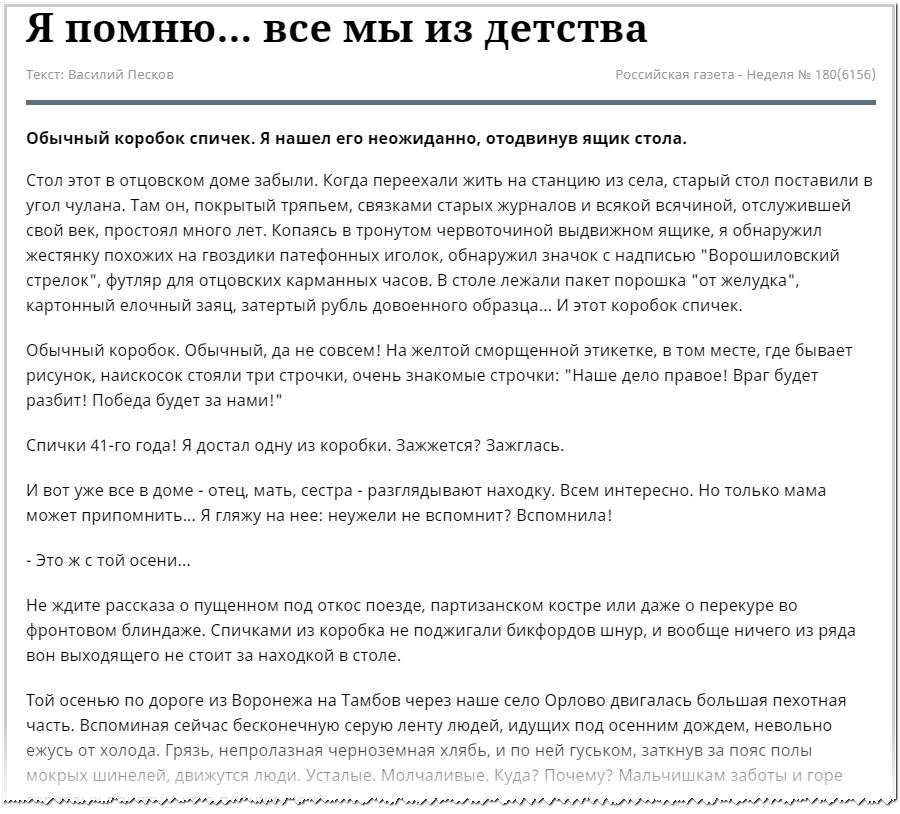 Фрагмент зарисовки В.М. Пескова