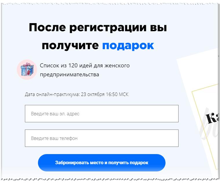 Пример страницы регистрации