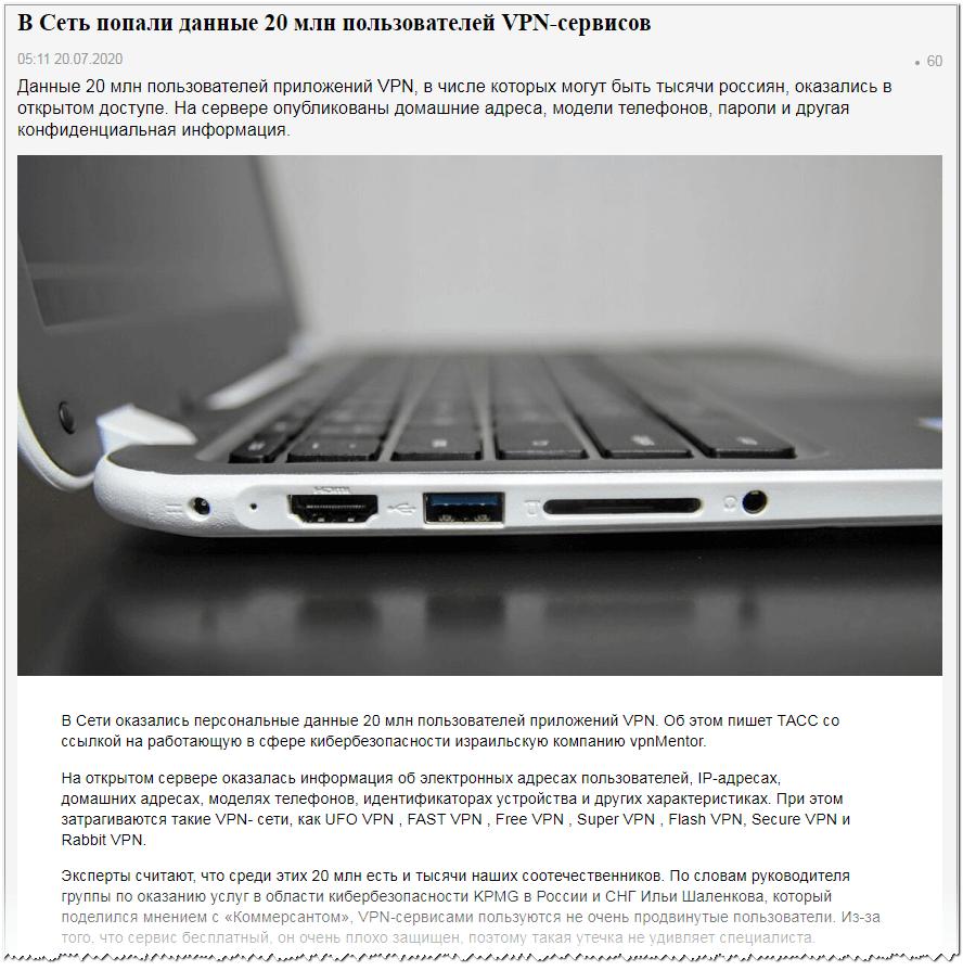 новостная статья пример