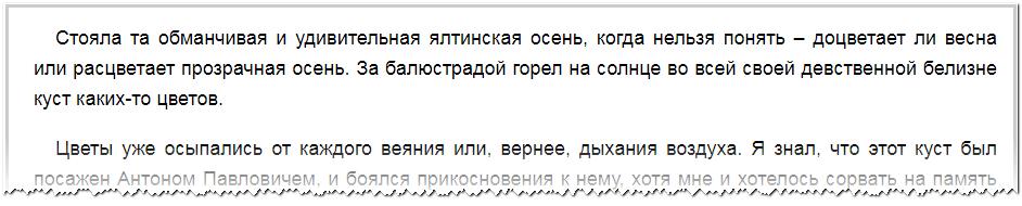 Пейзажная зарисовка К. Паустовского